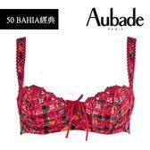 Aubade-BAHIA有機綿B-C薄襯內衣(糖果粉紅)50經典