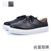 【富發牌】韓系皮革紋路休閒鞋-黑/白  FR28