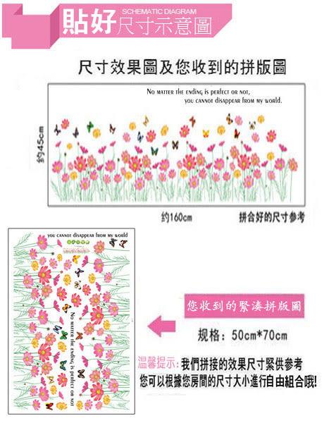 B870【春風得意香草花】進口創意壁貼