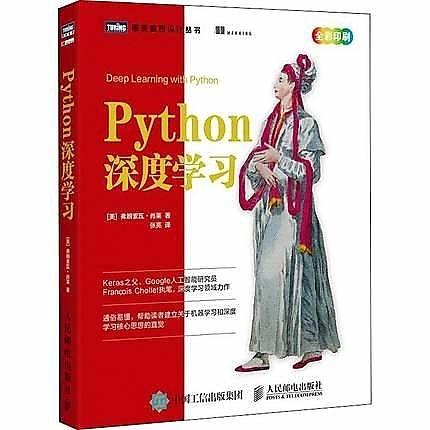 簡體書-十日到貨 R3Y Python 深度學習 (Deep Learning with Python)   97871154...