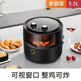 氣炸鍋 家用新款多功能智慧電炸鍋大容量全自動無油炸薯條機 【免運快出】