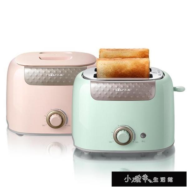 麵包機小熊烤麵包機家用片多功能早餐機小型多士爐壓加熱全自【全館免運】