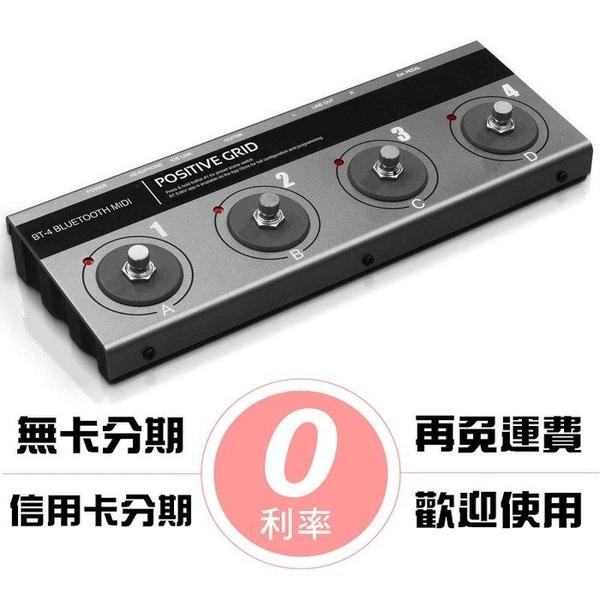 ☆唐尼樂器︵☆分期免運 Positive Grid BT-4 MIDI JamUp BIAS 腳踏控制器 BT4