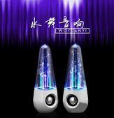 創意噴泉水舞電腦音響臺式筆記本usb迷你音箱家用2.0低音炮七彩燈  igo  夏洛特居家
