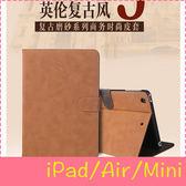 【萌萌噠】iPad234  Mini1/2/3/4  Air1/2  經典商務 復古英倫風簡約款 磨砂系列側翻平板套 休眠支架皮套