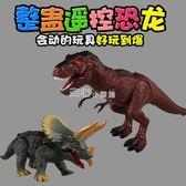 兒童模擬遙控恐龍玩具智慧遙控霸王龍動物玩具模型男孩新奇好禮物   走心小賣場