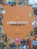 【書寶二手書T1/嗜好_ZHG】20世紀少年少女-日本懷舊時光袖珍之旅_葉怡君