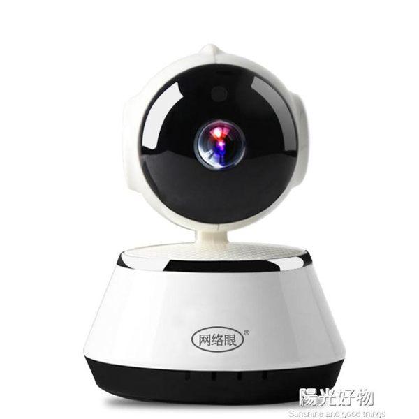 攝像頭網路眼無線wifi套裝手機遠程家用1080P高清夜視智慧監控器 NMS陽光好物