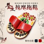 【Effect】健康養生腳底按摩拖鞋-(一入/2色任選)按摩鞋-44紅