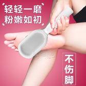 搓腳板磨腳石去死皮老繭角質部刨腳跟刮修腳磨腳器神器工具刀腳銼 歐韓時代