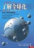 (二手書)了解全球化