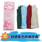詩情素色純棉手套 抗UV紫外線/防曬/運動/跑步/騎自行車/機車/開車/淑女用手套  芽比 YABY 9707