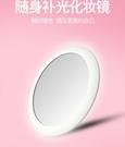 化妝鏡 LED化妝鏡帶燈少女心網紅補光梳妝鏡便攜折疊手持隨身小鏡子  快速出貨