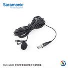 【Saramonic 楓笛】SM-LV600 全向性電容式領夾式麥克風