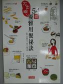 【書寶二手書T1/溝通_GGS】不出糗!54個優雅用餐秘訣_連雪雅, 渡邊忠司