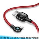 【妃航】Mcdodo CA-593 單彎頭 Micro 1米/2A 智能/指示燈 鋅合金 尼龍/編織 傳輸/充電線