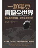(二手書)一顆黑豆賣遍全世界,食品上網這樣賣,營收千萬做得到:自家美食、地方特..
