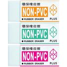 PLUS 36-407 NONPVC橡皮擦