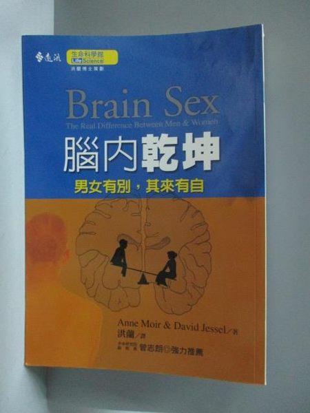 【書寶二手書T8/心理_OCQ】腦內乾坤-男女有別,其來有自_AnneMoir