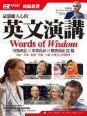 (二手書)最激勵人心的英文演講:EZ TALK 總編嚴選特刊(1書1MP3)