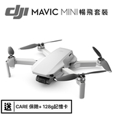 (Care 保險+128g記憶卡)3C LiFe DJI Mavic Mini 摺疊航拍機 暢飛套裝版+CARE 保險- (公司貨)