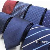 (百貨週年慶)正裝領帶領帶男正裝商務寬8cm純深藍紅黑色英倫結婚新郎正韓學生保安條紋