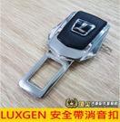 LUXGEN納智捷【安全帶消音扣】U6 URX S5 M7 U7專用插扣 插銷 消音扣環 警報器 配件套件
