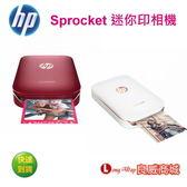登錄送專屬攜帶包+USB風扇~ HP Sprocket 口袋相印機 迷你印相機 相片印表機 Photo Printer