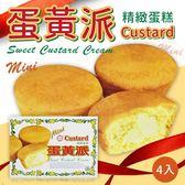 馬來西亞 Custard 蛋黃派 精緻蛋糕 甜點 80g【櫻桃飾品】  【24077】