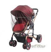 夏季彩色加大加密嬰兒手推車蚊帳 童車通用型 嬰兒車全罩式蚊帳   泡芙女孩轻时尚
