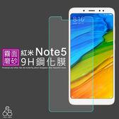 磨砂 霧面 MIUI 紅米Note5 / 5.99吋 9H 鋼化 玻璃 保護 手機 螢幕 貼 膜 防指紋 抗油 非滿版