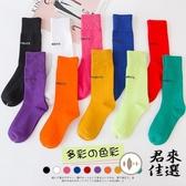 6雙裝 中筒襪女秋冬薄款長筒襪運動彩色糖果小腿襪長襪高筒襪【君來佳選】