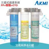 AKMI 快拆式三道過濾系統(PP+日本三菱樹脂+壓縮塊狀活性碳CTO) ★軟化水質,減少水垢 ★台灣製造