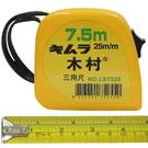 【奇奇文具】木村 LS7525 7.5M×25mm 三用尺