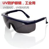 新品UV防護眼鏡紫外線固化燈365工業護目鏡實驗室光固機設備專用