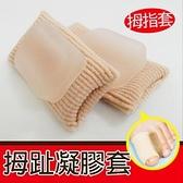金德恩 台灣製造 一雙拇指外翻保護套