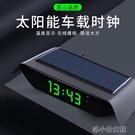 車載時鐘 太陽能車載時鐘表汽車時間顯示器夜光高精度電子車用溫度計粘貼式 洛小仙女鞋