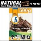*KING WANG*【袋裝】《100% 天然紐西蘭寵物點心》小牛腿肉 500g /狗零食