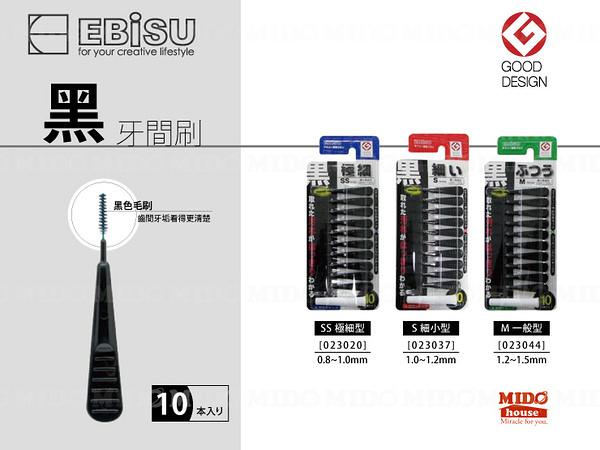 日本EBISU『黑色齒間刷/牙間刷/齒垢刷 10入 』(三種尺寸)《Midohouse》
