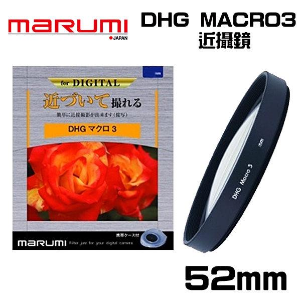 名揚數位  MARUMI  DHG Macro3   52mm 多層鍍膜 近攝鏡 彩宣公司貨