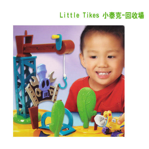 【奇買親子購物網】★玩具大集合★Little Tikes 小泰克-(回收場/野生動物園/機場/農場)