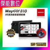 PAPAGO WayGo 810【送副廠後鏡頭+16G】5吋WIFi導航+1080P行車記錄器