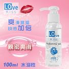 潤滑液 按摩油 推薦 情趣用品 Love Kiss 愛之吻 親密爽滑水溶性潤滑液 100ml【550411】