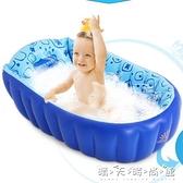 嬰兒洗澡盆充氣新生兒幼兒寶寶浴盆大號加厚可坐躺可摺疊兒童澡盆WD 聖誕節全館免運