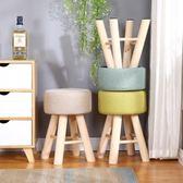 沙發凳實木小凳子時尚創意梳妝凳現代小圓凳家用化妝凳板凳小椅子