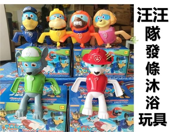 汪汪隊立大功 發條沐浴玩具 巡邏隊 兒童節 生日禮物 模型玩具 卡通 男孩 聖誕 過年 送禮 狗狗隊