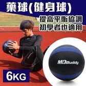 MDBuddy 6KG藥球(健身球 重力球 韻律 訓練