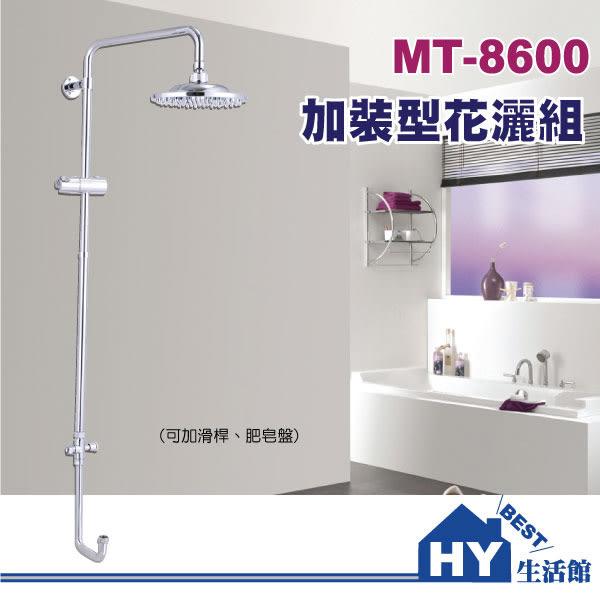 花灑系列 MT-8600 加裝型花灑組 花灑蓮蓬頭 日本芯 台製《HY生活館》水電材料專賣店