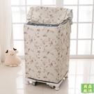 洗衣機防塵罩洗衣機罩防水防潑水防曬上開防塵公斤上開通用