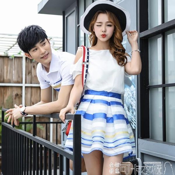 情侶裝夏裝連衣裙新款韓版百搭短袖t恤學生套裝情侶你衣我裙可卡衣櫃
